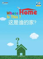 动物·这是谁的家?