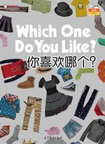 家庭与服饰·你喜欢哪个?