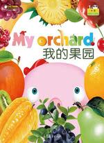 水果与食物·我的果园