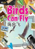 身体部位与动作·鸟会飞
