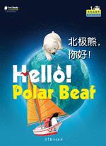 天气、季节与大自然·北极熊,你好!