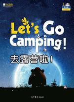 天气、季节与大自然·去露营啦!