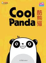 中国文化·酷熊猫