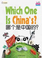 中国文化·哪个是中国的?