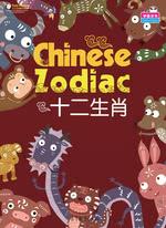 中国文化·十二生肖
