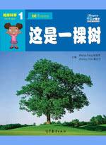 地球科学·这是一棵树