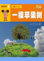 地球科学·一棵苹果树
