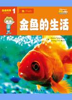 生命科学·金鱼的生活
