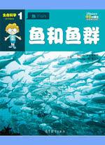 生命科学·鱼和鱼群