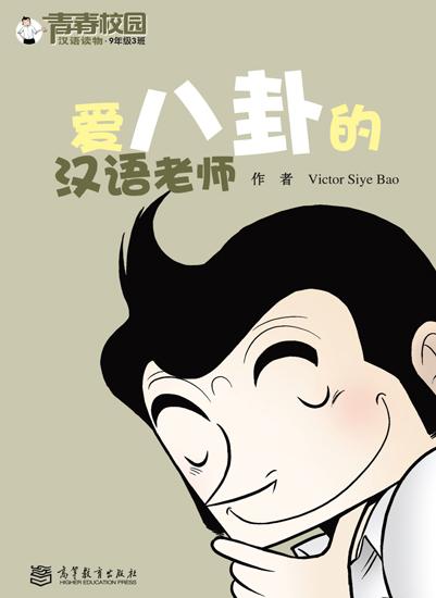 第3季·爱八卦的汉语老师