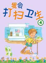 我会打扫卫生(4)