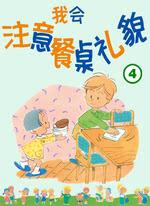 我会注意餐桌礼貌(4)