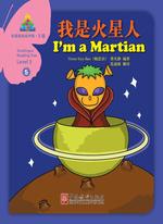 我是火星人(中文书)