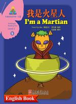 我是火星人(双语书)