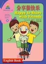 分享很快乐(英文书)
