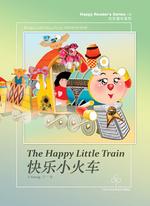 快乐小火车