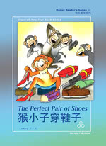 猴小子穿鞋子