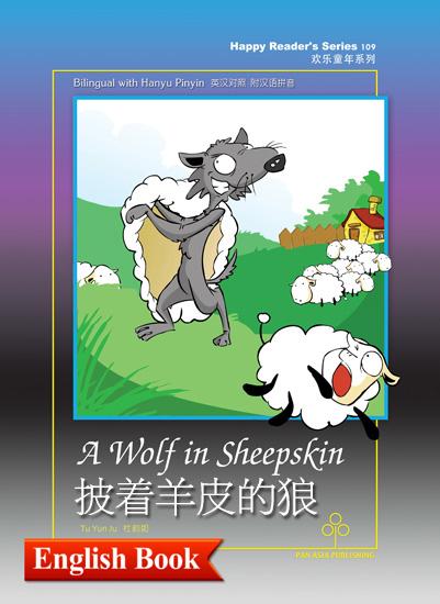 披着羊皮的狼(英文书)