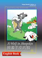 披着羊皮的狼(双语书)