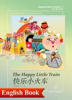 快乐小火车(双语书)