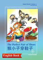 猴小子穿鞋子(双语书)