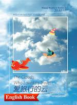 爱旅行的云(双语书)