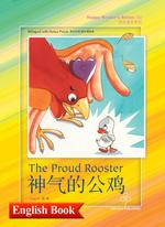 神气的公鸡(双语书)
