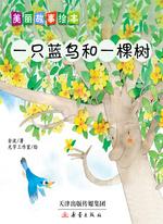 一只蓝鸟和一棵树