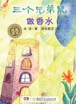 小三·读物(新加坡华文教研中心分级)