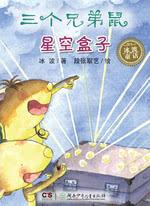 小四·读物(新加坡华文教研中心分级)