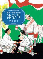 藏族·神圣吉祥的沐浴节