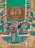 汉族·龙舟竞渡端午节