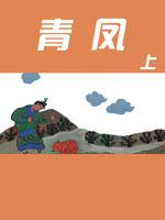 青凤(上)