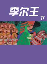 李尔王(下)