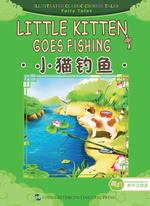 中华传统经典故事绘本·童话故事