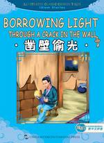 中华传统经典故事绘本·成语故事
