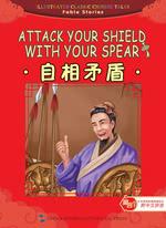 中华传统经典故事绘本·寓言故事