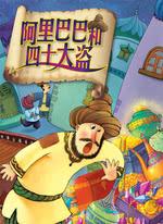 阿里巴巴和四十大盗(中文书)