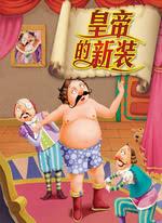 皇帝的新装(中文书)
