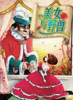 美女与野兽(中文书)