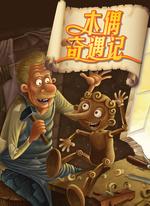 木偶奇遇记(中文书)