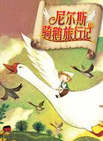尼尔斯骑鹅旅行记(中文书)