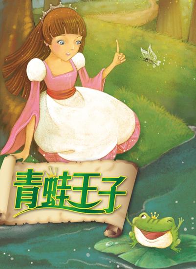 青蛙王子(中文书)