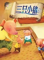 三只小猪(中文书)