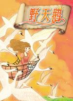 野天鹅(中文书)