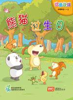 小图书·熊猫过生日