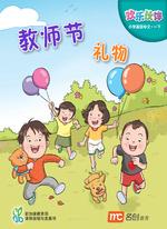小图书·教师节礼物