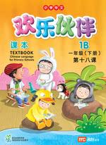 小一·普通华文·课本