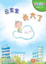 小二·普通华文·课本