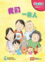 小图书·我们一家人